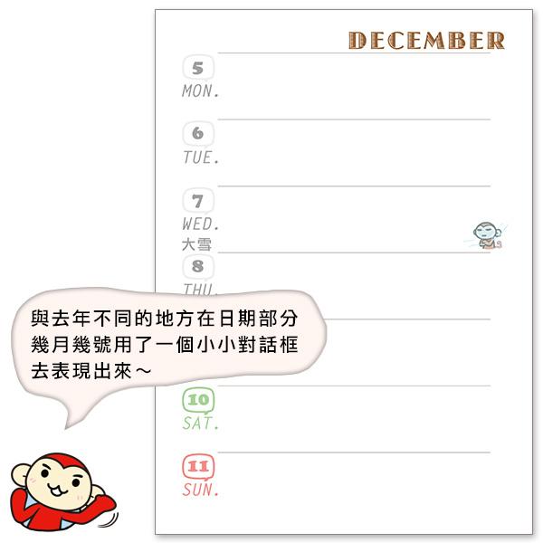 1028_手帳介紹09.jpg