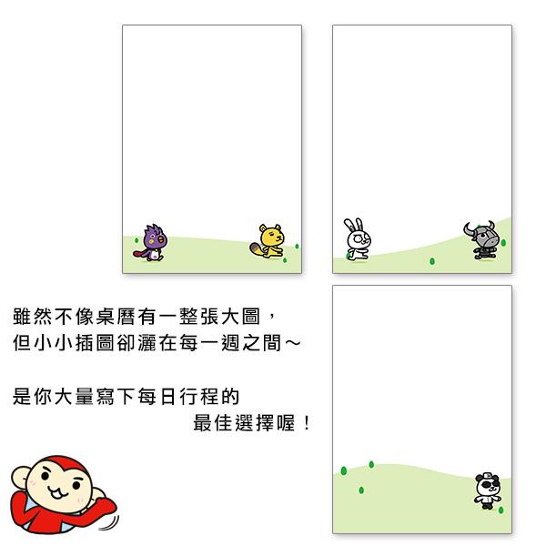 1028_手帳介紹12.jpg