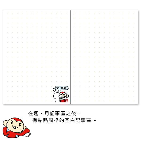 1028_手帳介紹10.jpg