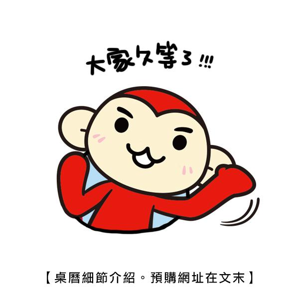 1028_桌曆介紹01