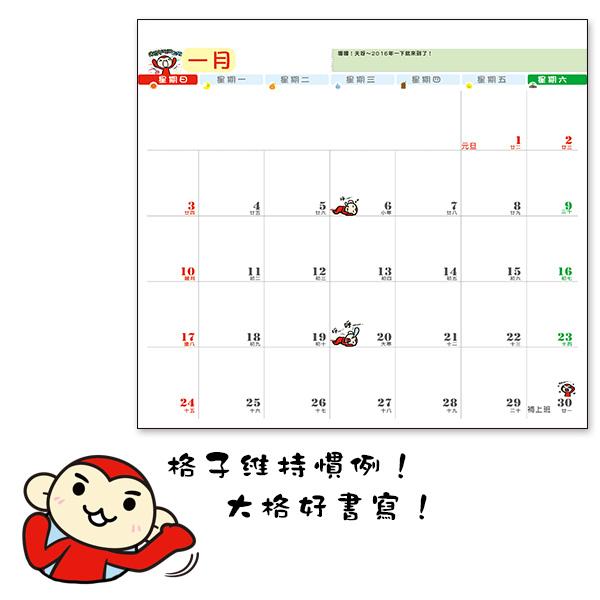 1028_桌曆介紹05