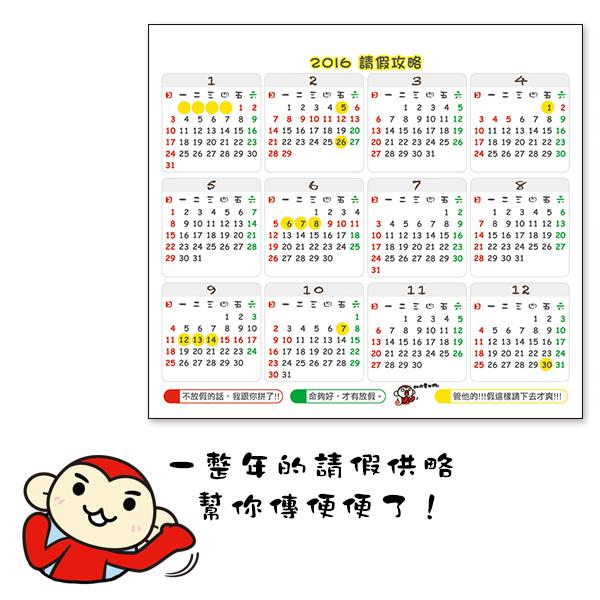 1028_桌曆介紹04