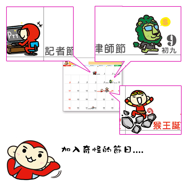 1028_桌曆介紹07