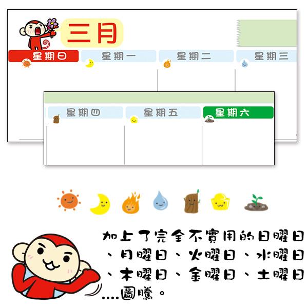 1028_桌曆介紹06