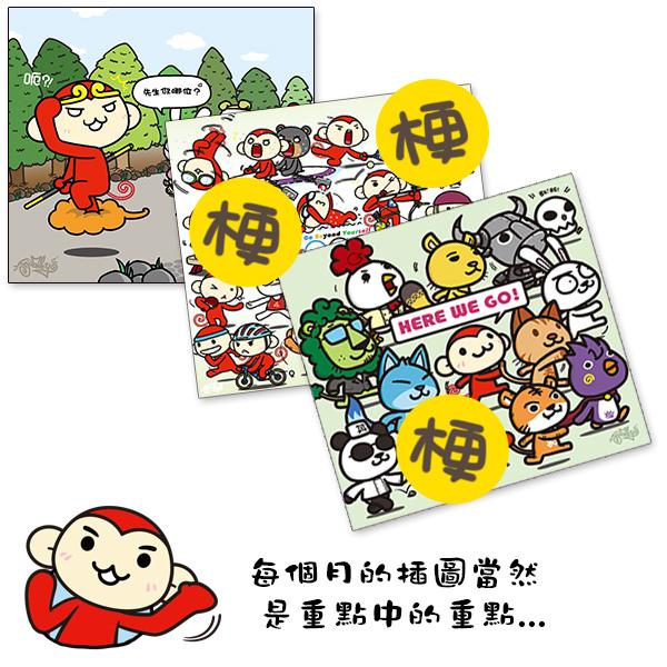 1028_桌曆介紹08