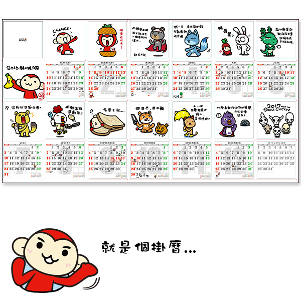1028_桌曆介紹10