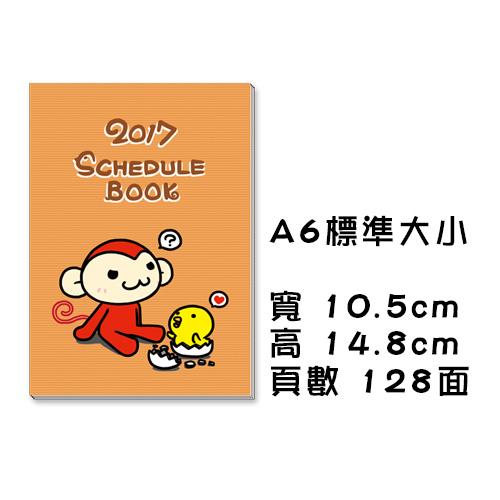 2017手帳廣告_02.jpg