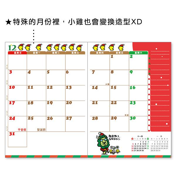 2017手帳廣告_600px_04.jpg