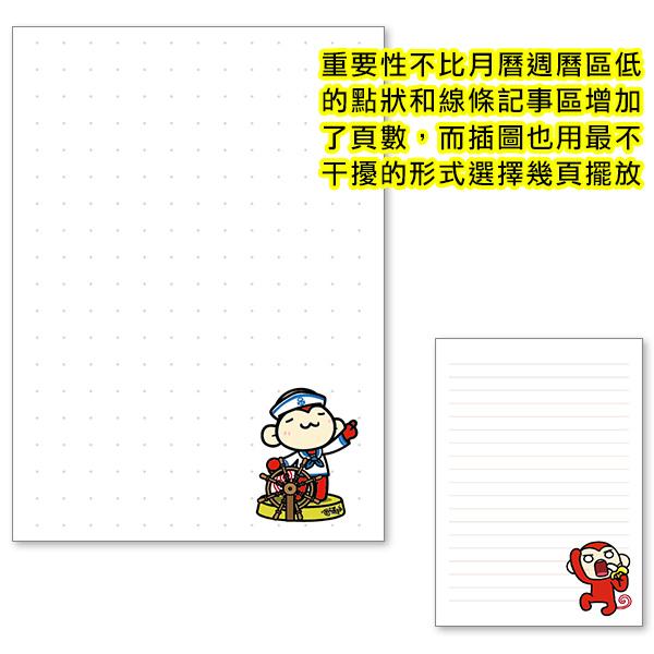 2017手帳廣告_600px_06.jpg