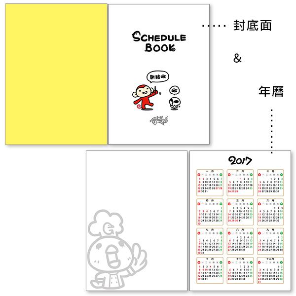 2017手帳廣告_600px_02.jpg