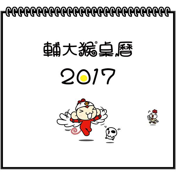 1126_桌曆開箱01.jpg