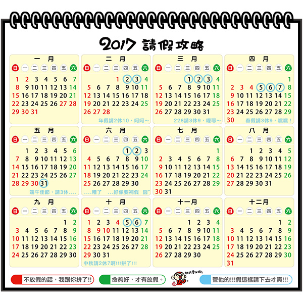 1126_桌曆開箱02.jpg