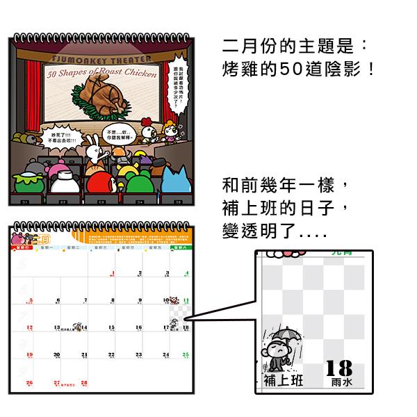 1126_桌曆開箱06.jpg