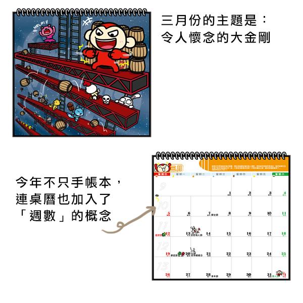 1126_桌曆開箱07.jpg