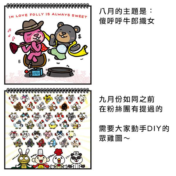 1126_桌曆開箱10.jpg