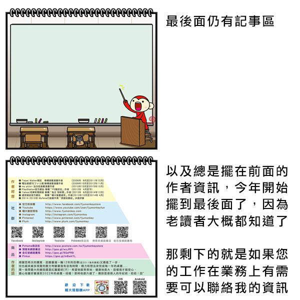 1126_桌曆開箱13.jpg