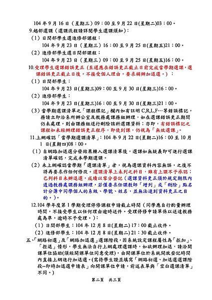 10401選課作業日程表 (2)