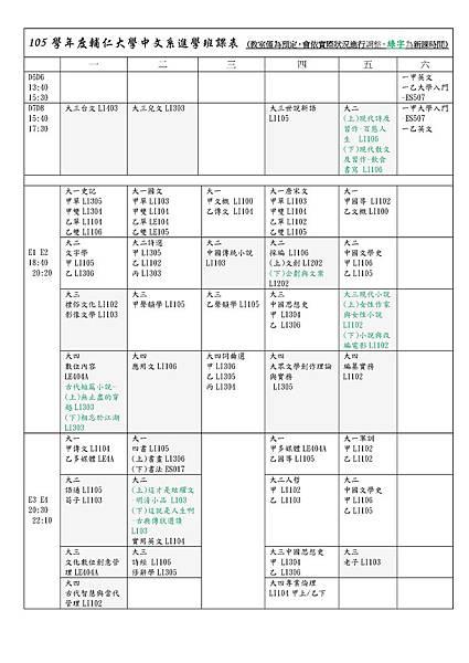 105學年度暫訂課表