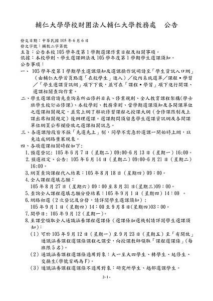 105-1選課日程及相關作業公告1