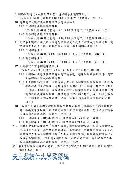 105-1選課日程及相關作業公告2