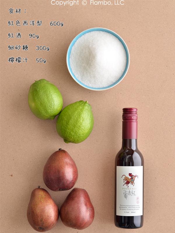 紅酒西洋梨2