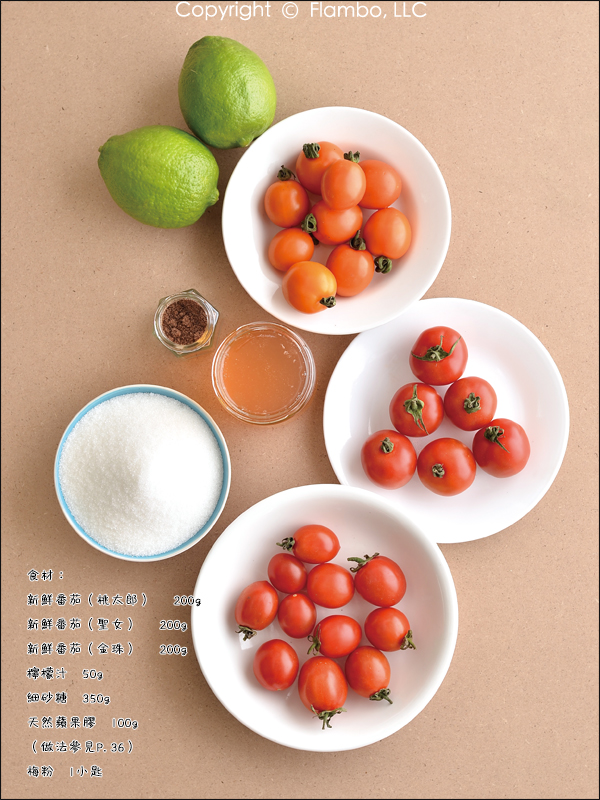 梅香番茄2