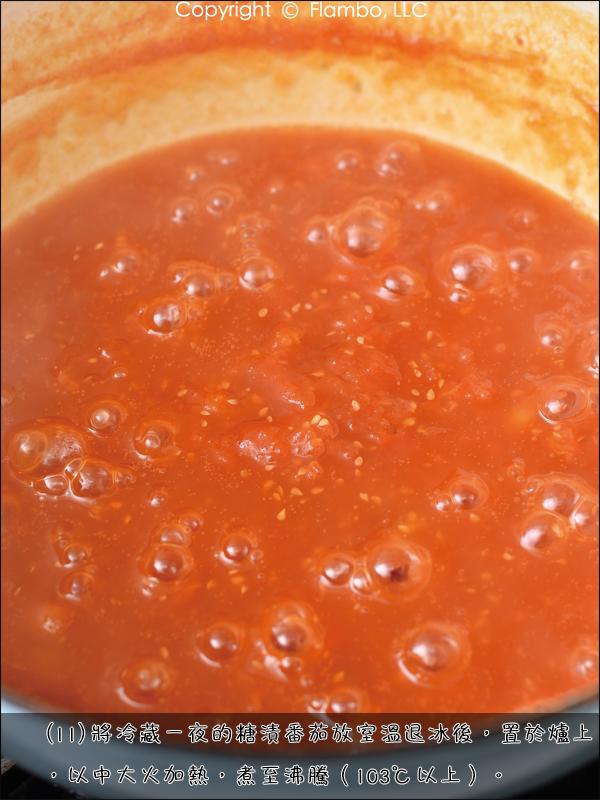 梅香番茄13