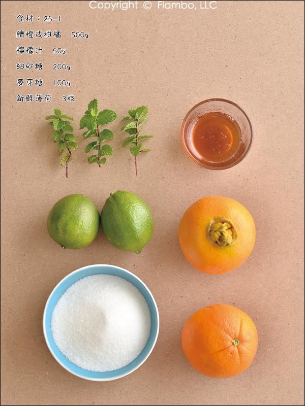 綠薄荷臍橙2