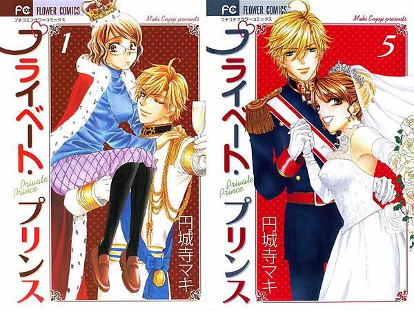 円城寺真紀 我的男友是王子
