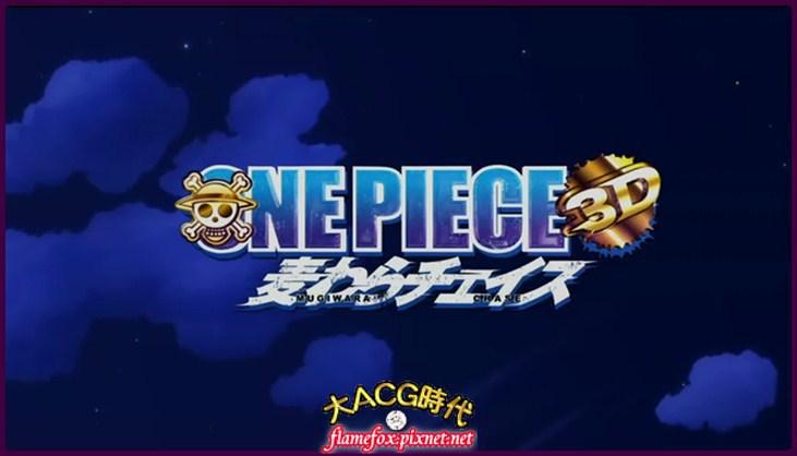 one_piece_Movie11-3D-01-horz.jpg