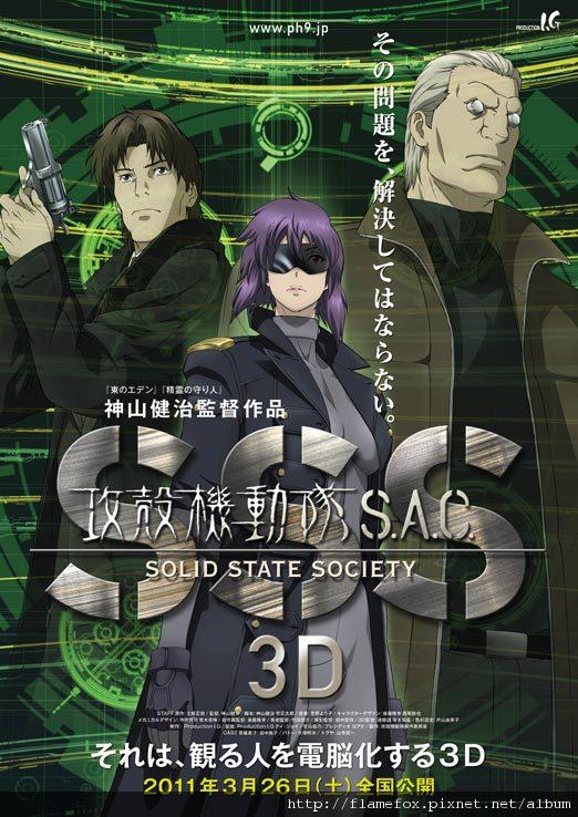 SAC.S.S.S 3D