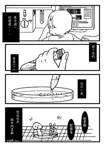 研究人生02