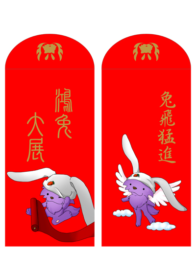 狼-兔年紅包1.jpg