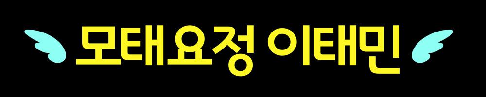 Taemmunity-ONLY FOR 모태요정 이태민