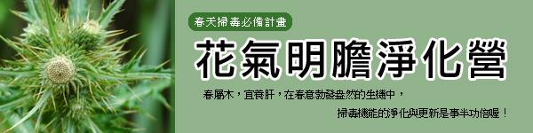 0315-0316肝膽排毒banner