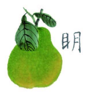 祈光空間110-柚子醋1