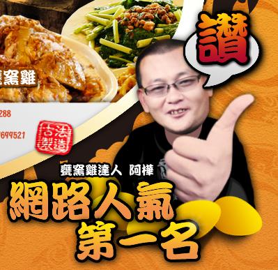 甕窯雞4.png