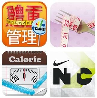 減肥app
