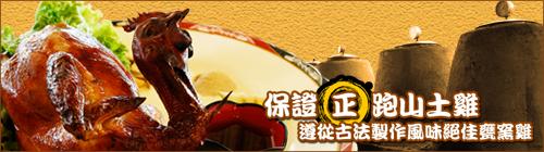 甕窯雞3.png