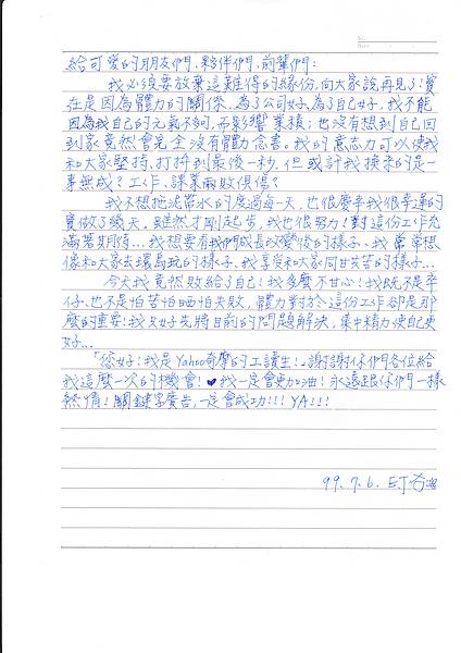 手寫信.jpg