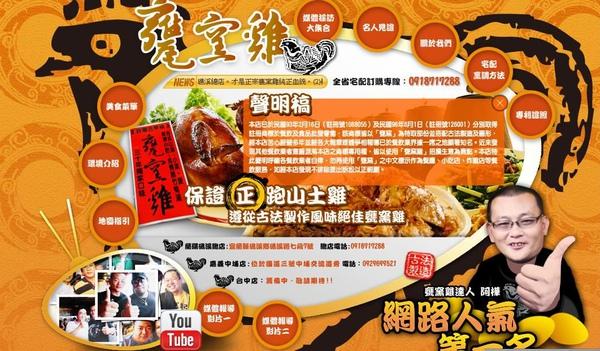 甕窯雞2.jpg