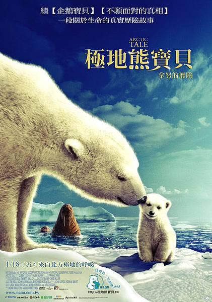 極地熊寶貝 拿努的歷險海報1201.jpg