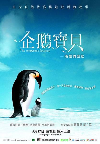 企鵝寶貝52x75中文海報l.jpg