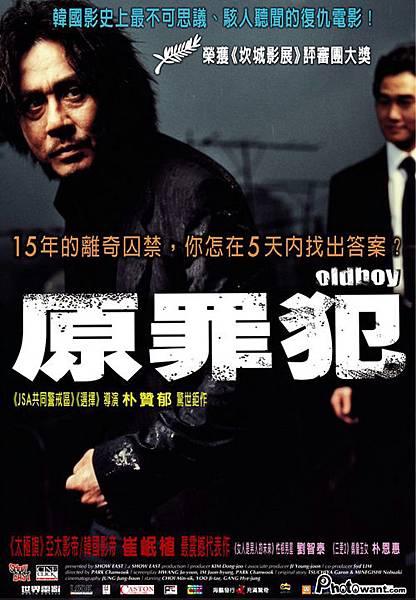 Oldboy(海報).jpg