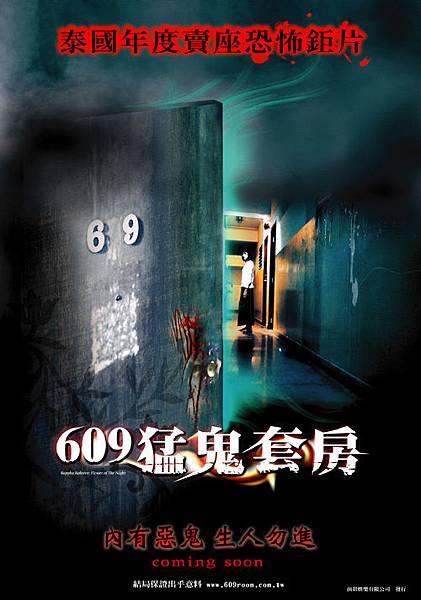 609猛鬼套房 前導海報.jpg