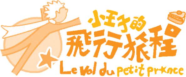 僑和-小王子-logoop拷貝.jpg