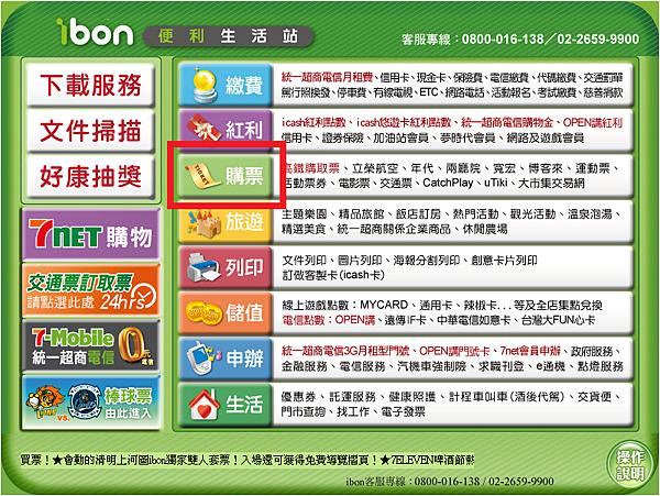 【步驟一】點選ibon首頁的「購票」: