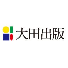 大田出版社