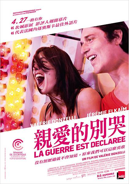 《親愛的別哭》中文海報