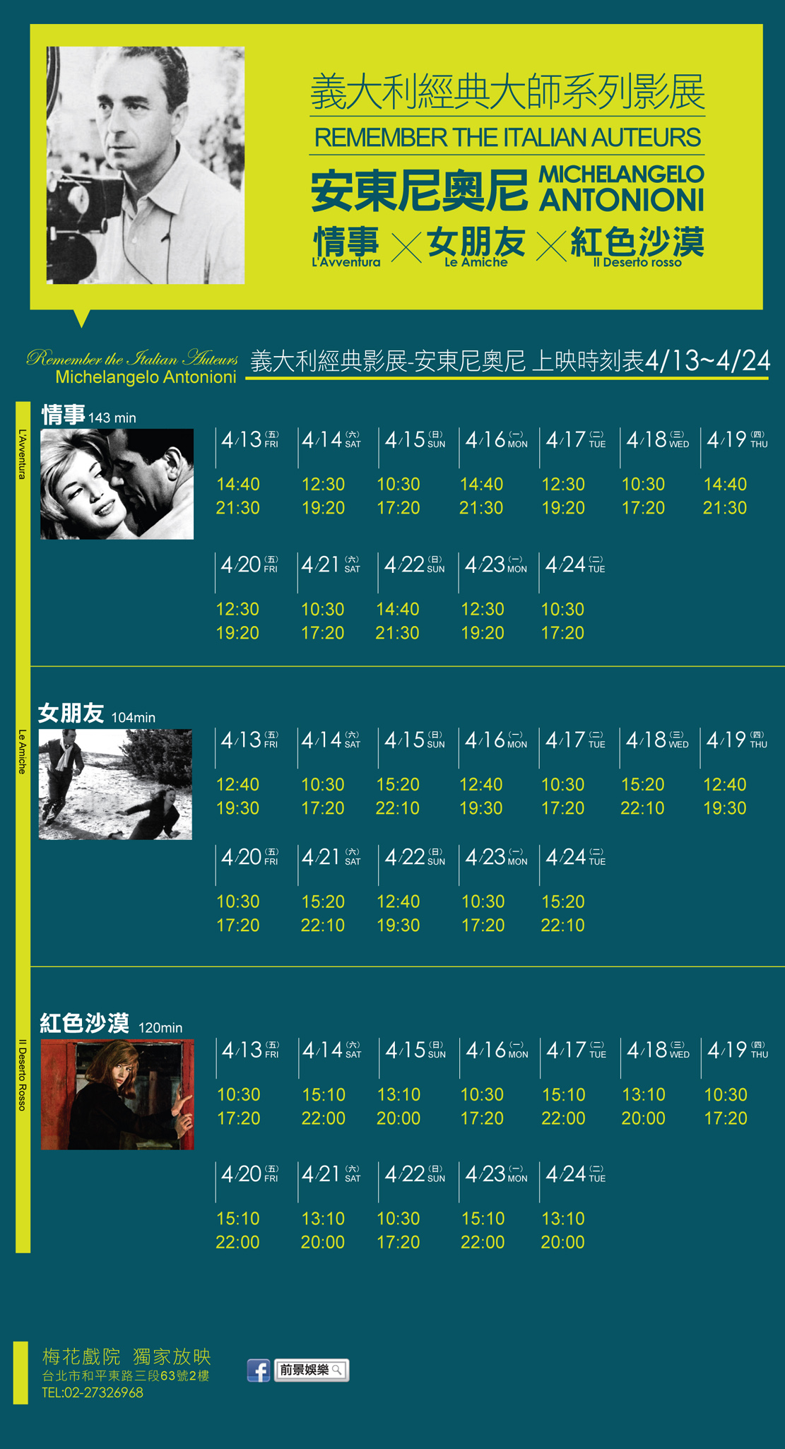 義大利經典影展【安東尼奧尼】首周上映時刻表